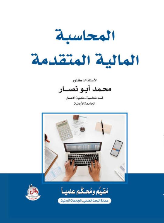 ملخص المحاسبة المالية المتقدمة pdf