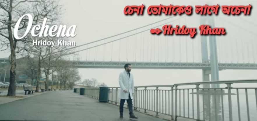 Ochena Lyrics (চেনা তোমাকেও লাগে অচেনা ) Hridoy Khan Song | Trapped