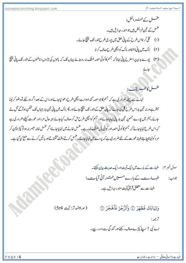 taharat-aur-jismani-safai-islamiat-10th-