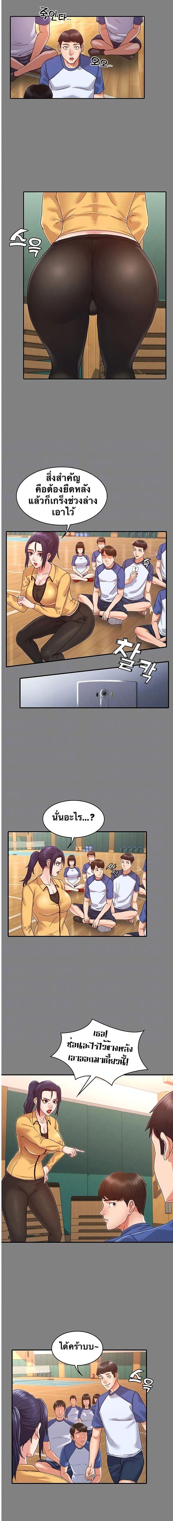 Teacher Punishment - หน้า 5