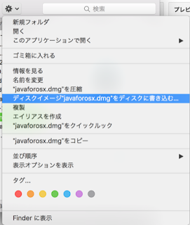 Finder Action Menu