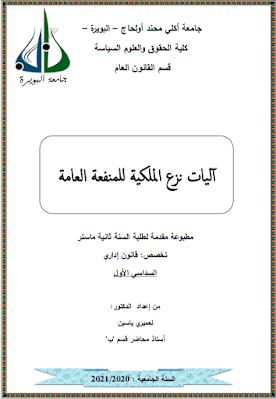 مطبوعة في آليات نزع الملكية للمنفعة العامة من إعداد د. لعميري ياسين PDF