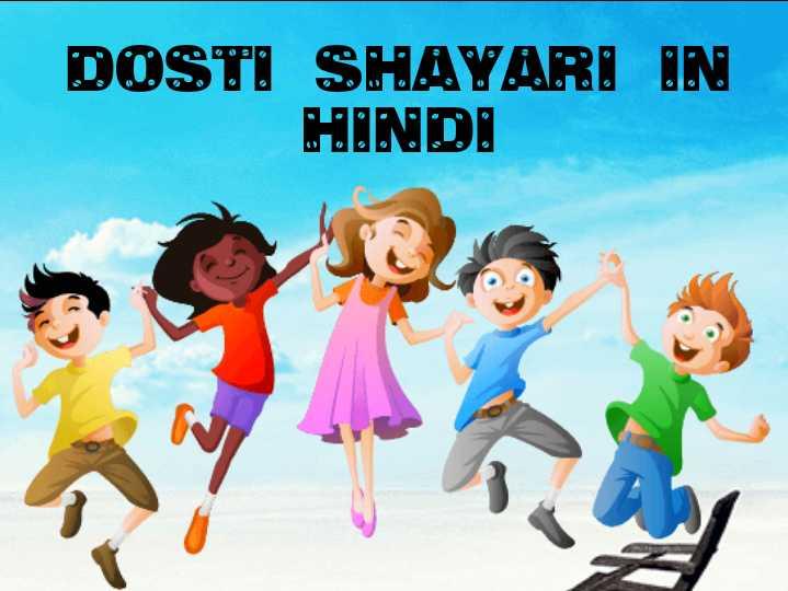 dosti shayari in hindi दोस्ती शायरी हिंदी में