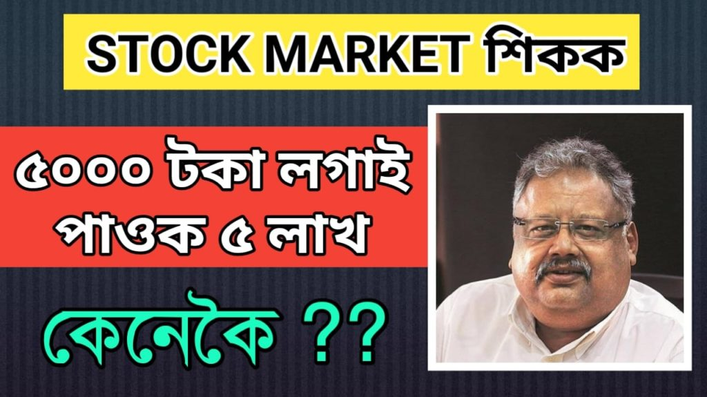 stock market in assam