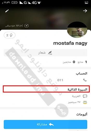 تطبيق ايمو للموبايل عربي