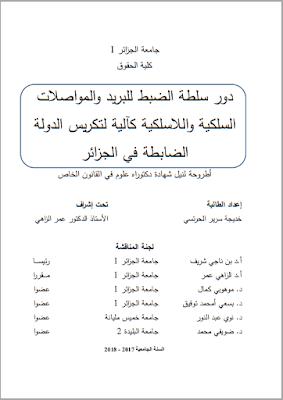 أطروحة دكتوراه: دور سلطة الضبط للبريد والمواصلات السلكية واللاسلكية كآلية لتكريس الدولة الضابطة في الجزائر PDF