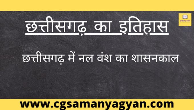CG GK छत्तीसगढ़ का इतिहास | History of Chhattisgarh | नल वंश | NAL VANSH