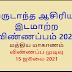 வருடாந்த ஆசிரியர் இடமாற்ற விண்ணப்பம் 2022 மத்திய மாகாணம்