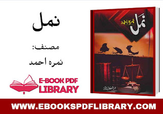 namal novel, namal in pdf, download namal