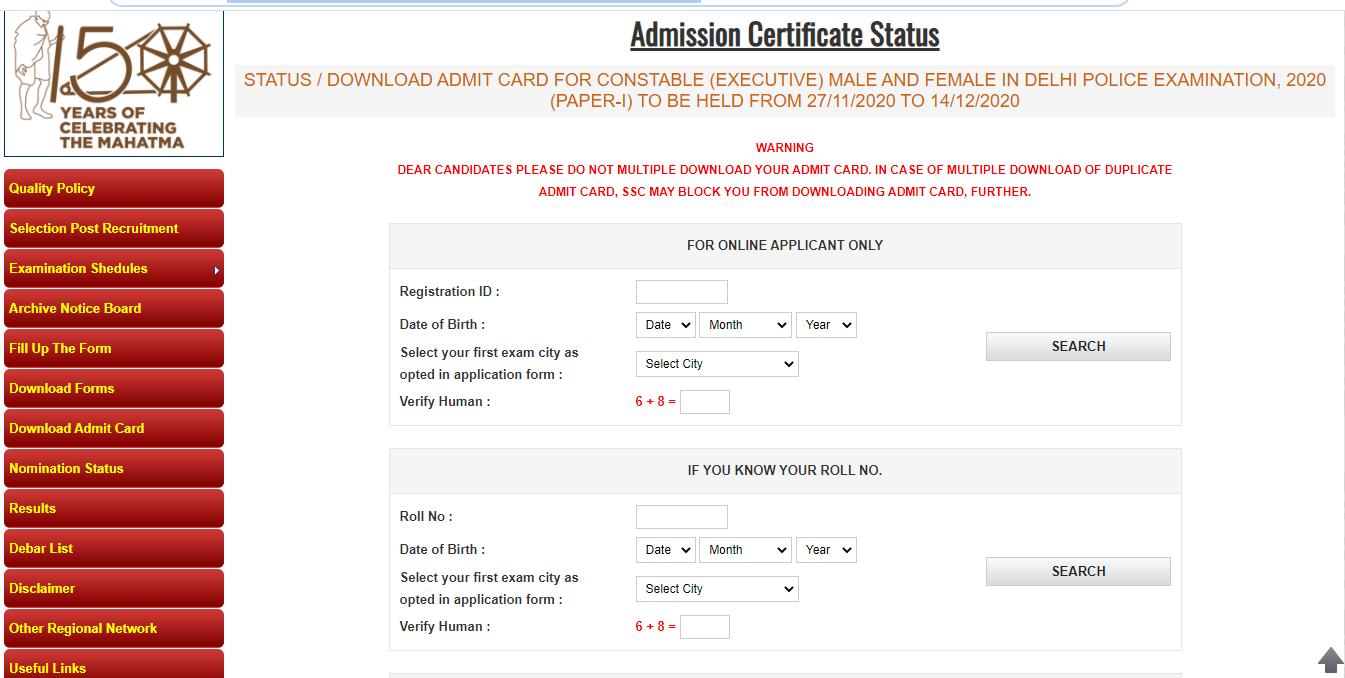 Delhi police constable admit card 2020
