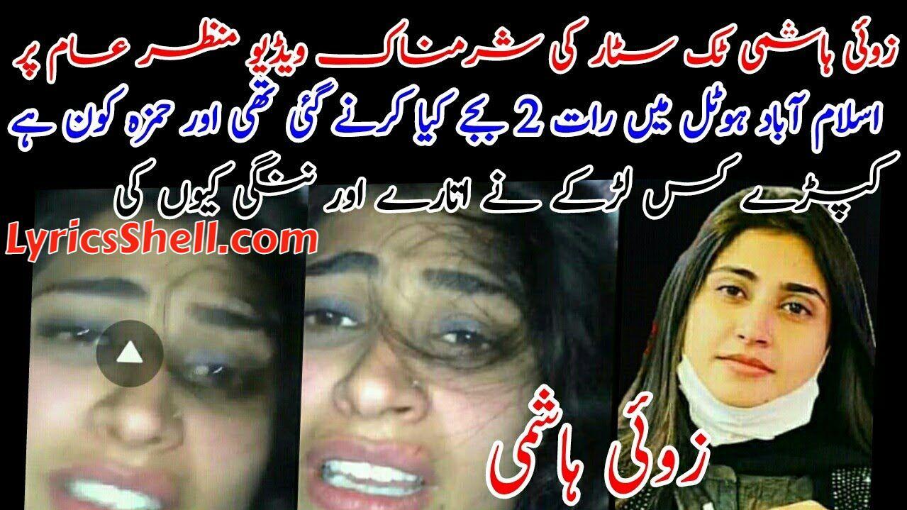 Zoi Hashmi New Video Viral || Islamabad Hotel