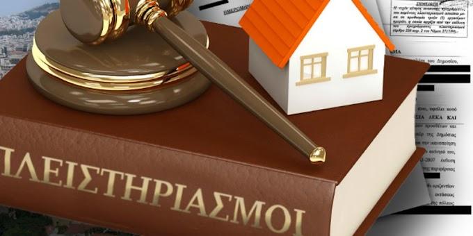 Δεν θα συμμετέχουν οι δικηγόροι στους πλειστηριασμούς α΄ κατοικίας ευάλωτων νοικοκυριών