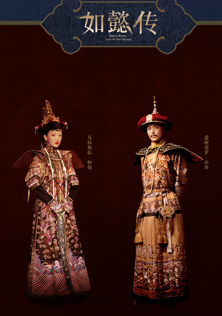 Ruyi's Royal Love in the Palace Poster