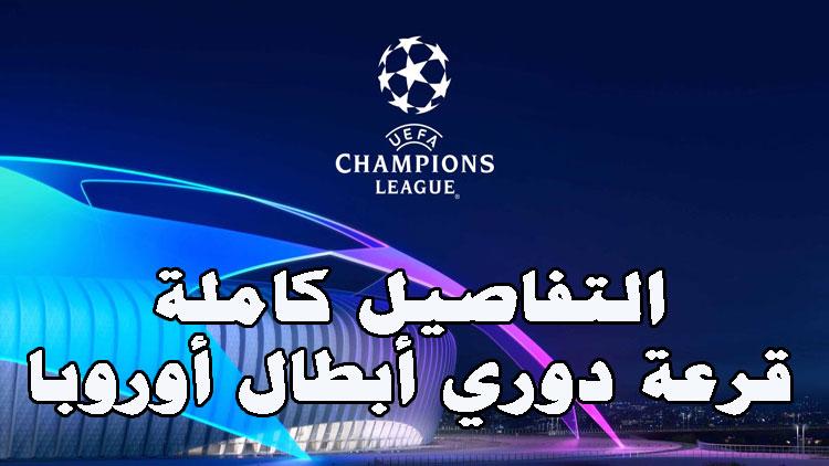 موعد قرعة دوري أبطال أوروبا 2019-2020 دور المجموعات والفرق المشاركة والتوقيت والقنوات الناقلة
