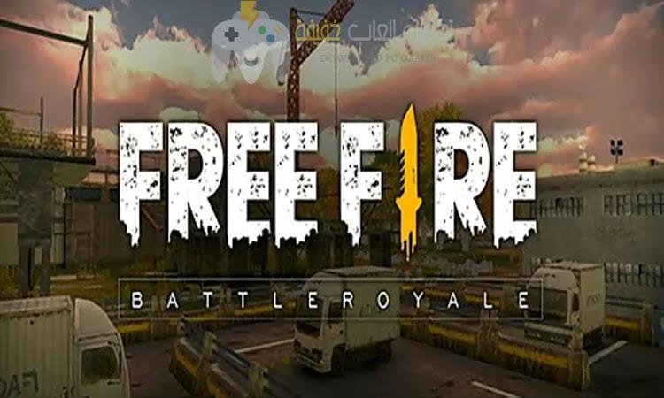 تحميل لعبة فرى فاير Free Fire - Battlegrounds للكمبيوتر وللاندرويد مجانا