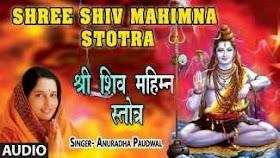 श्री शिव महिम्न स्तोत्र SHIV MAHIMNA STOTRA Lyrics - Anuradha Paudwal
