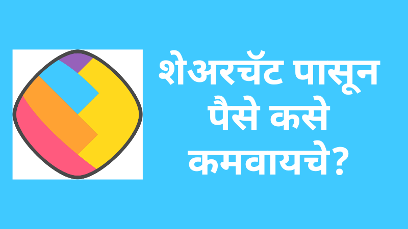 Earn Money From Sharechat