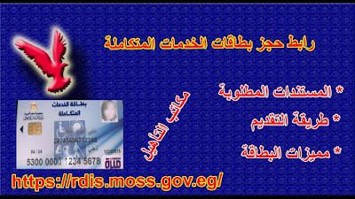 الاستعلام عن بطاقة الخدمات المتكاملة rdis moss gov eg