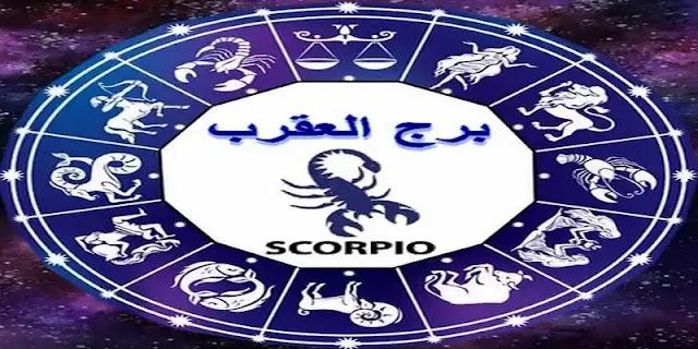 scorpio,التوافق بين الابراج,مشاهير,عيوب,مميزات,برج العقرب