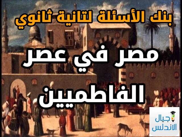ثانية ثانوي |بنك الاسئلة لثانية ثانوي| مصر والدول المستقلة|تاريخ|مصرفي عصر الفاطميين