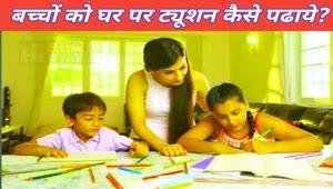 बच्चों को ट्यूशन कैसे पढ़ाएं? (घर पर) - Tuition at home in Hindi