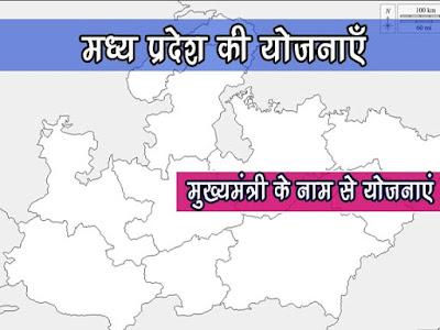 मध्य प्रदेश में मुख्यमंत्री के नाम पर योजनाएं  MP Govt. Scheme in Hindi