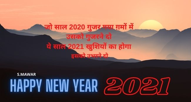 Happy New Year Greetings in Hindi  | new year quotes in Hindi letter