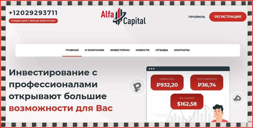 Мошеннический сайт al-capital.biz – Отзывы, развод, платит или лохотрон? Мошенники