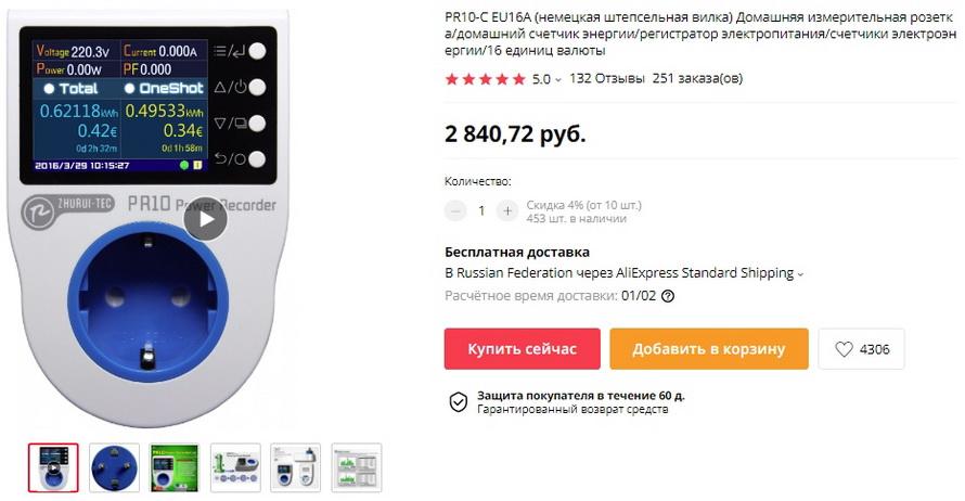 PR10-C EU16A (немецкая штепсельная вилка) Домашняя измерительная розетка/домашний счетчик энергии/регистратор электропитания/счетчики электроэнергии/16 единиц валюты