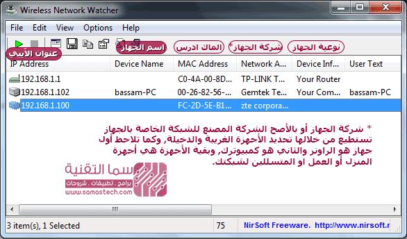 برنامج معرفة المتصلين بشبكة الواي فاي للكمبيوتر