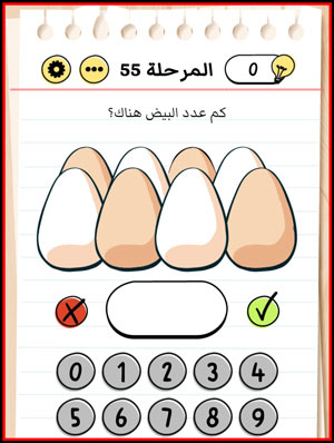 حل Brain Test المستوى 55