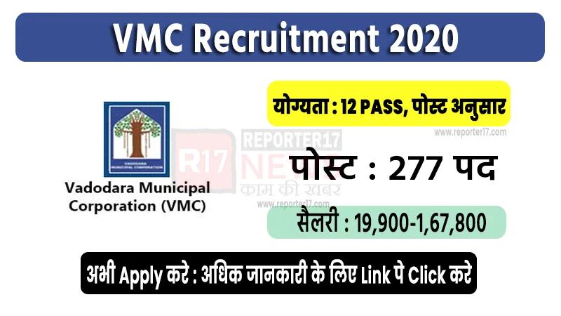 VMC Recruitment 2020