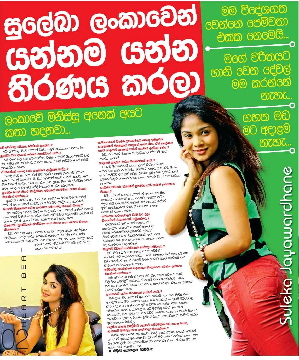 Gossip Chat With Suleka Jayawardena