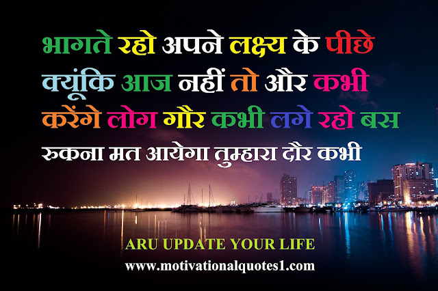 Hindi Motivational Quotes Images    Aru Update Your Life