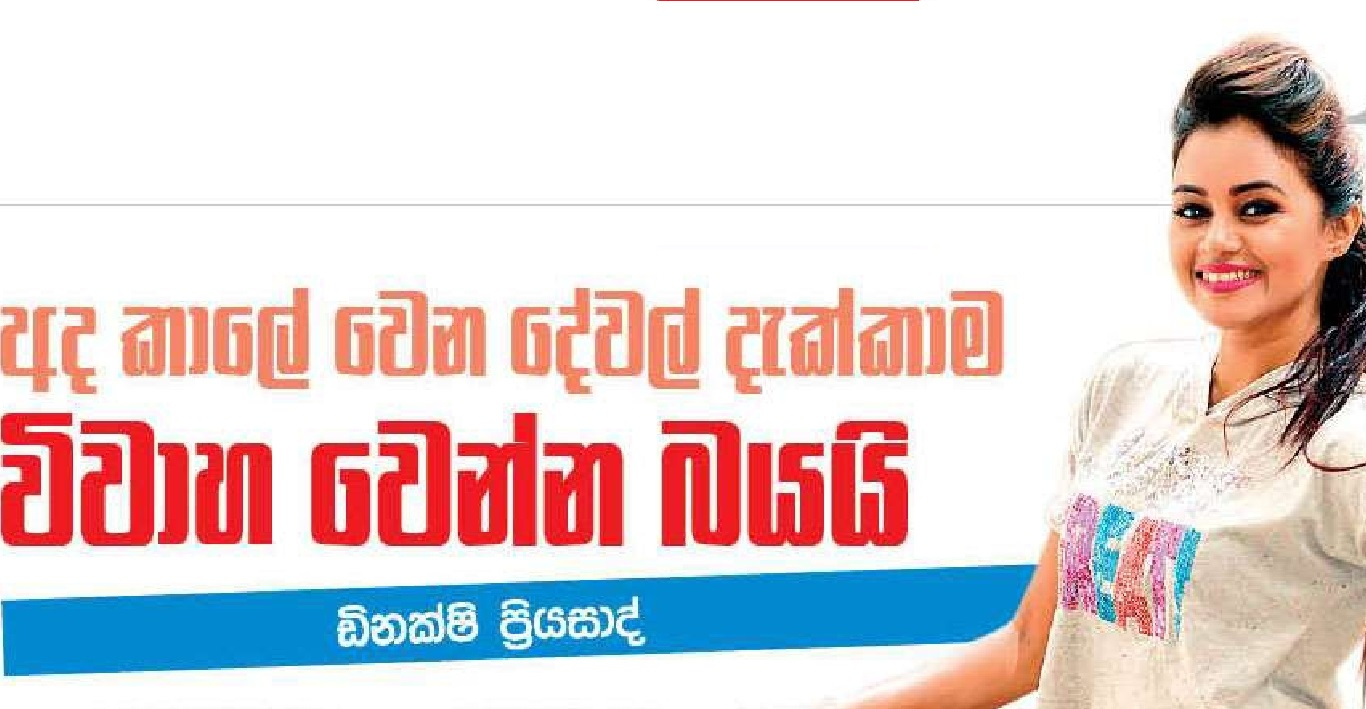 Sinhala Litha 2018 >> විවාහයට බයයි - chat With Dinakshi Priyasad | Sri Lanka Newspaper Articles