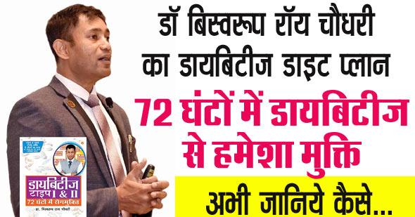 डॉ बिस्वरूप रॉय चौधुरी डायबिटीज डाइट चार्ट | Dr. Biswaroop Roy Chowdhury Diabetes Diet Plan Chart in Hindi