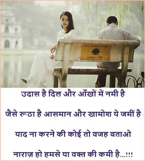 प्यार में किसी को खोना भी जिंदगी है Romantic Love Shayari in Hindi Fonts