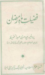fazeelat-mah-e-ramzan-by-professor-abdul-hafeez-pdf