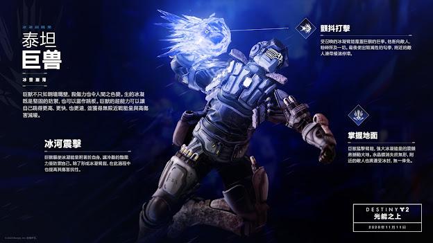 【情報】《天命2:光能之上》獵人復仇亡靈 @Destiny 哈啦板 - 巴哈姆特