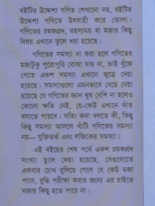 Bengali Story Books Pdf Download Free