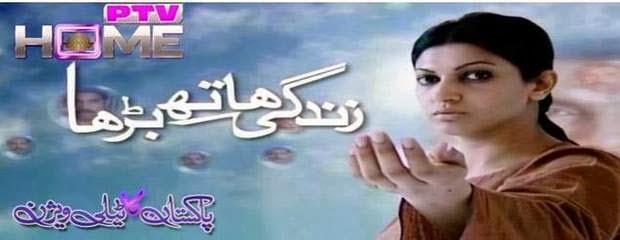 Apna TV Zone: Zindagi Haath Barha Watch |GEO | ARY | Hum