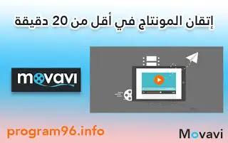 برنامج Movavi موفافي