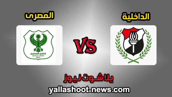 نتيجة مباراة المصري والداخلية اليوم 27-05-2019 في الدوري المصري