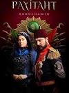 مسلسل السلطان عبدالحميد الثاني 2017