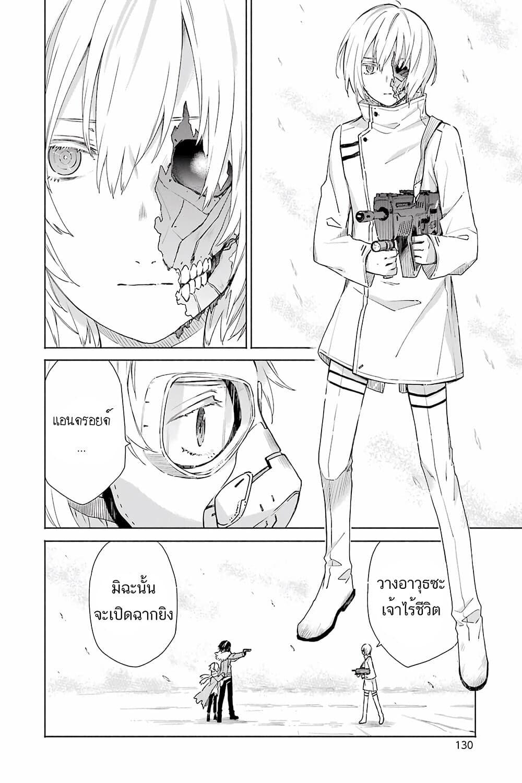 อ่านการ์ตูน Tabi to Gohan to Shuumatsu Sekai ตอนที่ 9 หน้าที่ 12