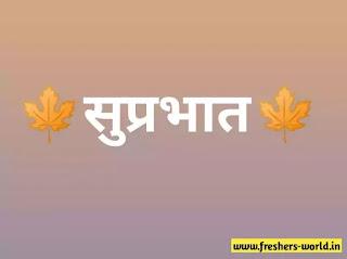 suprabhat in hindi for whatsapp