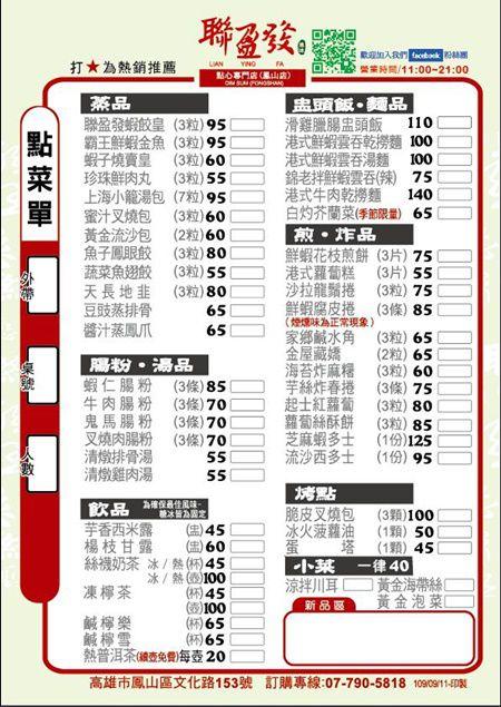 聯盈發-鳳山區港式推薦