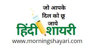 Logo of morningshayari.com