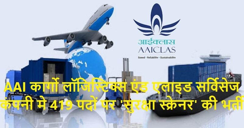 AAI Cargo jobs 2019