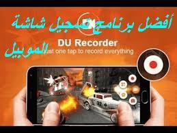 تحميل برنامج تصوير شاشه  الموبايل و تسجيل مكالمات  الفيديوالصوت للواتساب والماسنجر du recorder